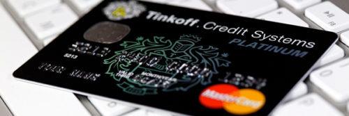 Zakazat-kartu-Tinkoff-onlayn