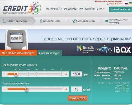 kredit-365-v-ukraine