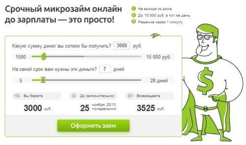 moneymen-zaym-lichnyy-kabinet