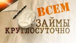 zaym-onlayn-24-chasa-v-sutki