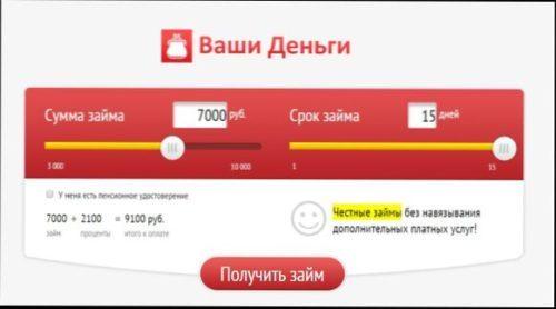 zaym-vashi-dengi-onlayn-zayavka