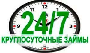 zaymy-onlayn-na-kartu-srochno-24-chasa