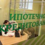 Банк Открытие ипотека