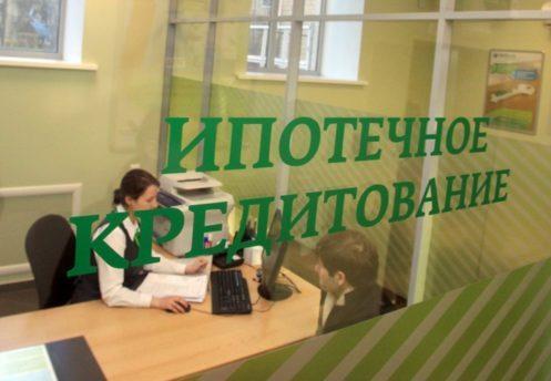 bank-otkrytie-ipoteka-usloviya