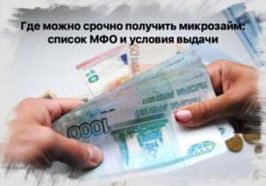 kredit-v-mikrofinansovykh-organizatsiyakh
