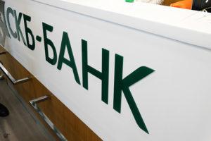 potrebitelskiy-kredit-v-skb-banke-usloviya