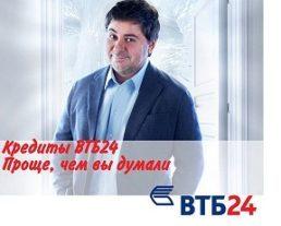 vtb-bank-onlayn-zayavka-na-kredit-nalichnymi