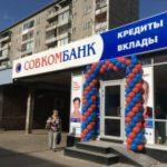 Кредитные условия Совкомбанка