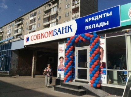 kreditnaya-karta-sovkombanka-usloviya