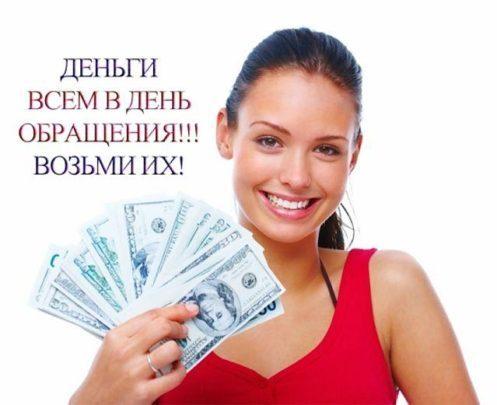 kredit-nalichnymi-bez-poruchiteley-v-den-obrashcheniya