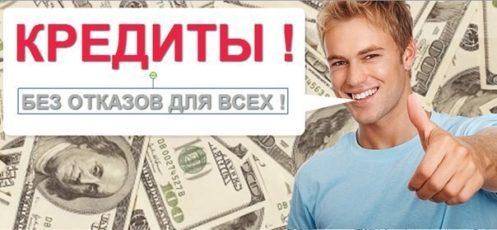 onlayn-kredit-v-den-obrashcheniya-po-pasportu