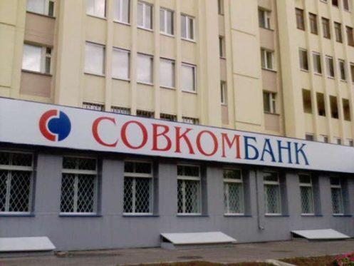 sovkombank-nizhniy-novgorod-kredit-nalichnymi-po-pasportu