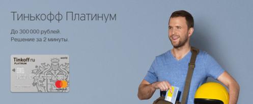 tinkoff-kreditnaya-karta-usloviya-polzovaniya