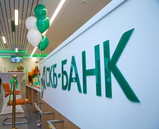 skb-bank-onlayn-zayavka-na-kredit-nalichnymi