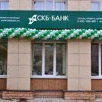 СКБ банк кредит онлайн