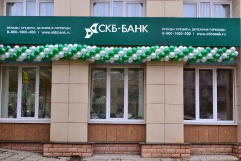 skb-bank-podat-onlayn-zayavku-na-kredit