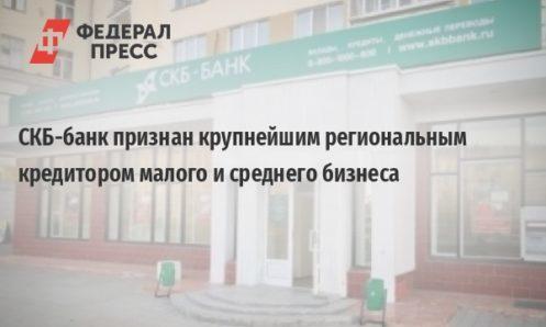vzyat-kredit-v-skb-banke-onlayn-zayavka