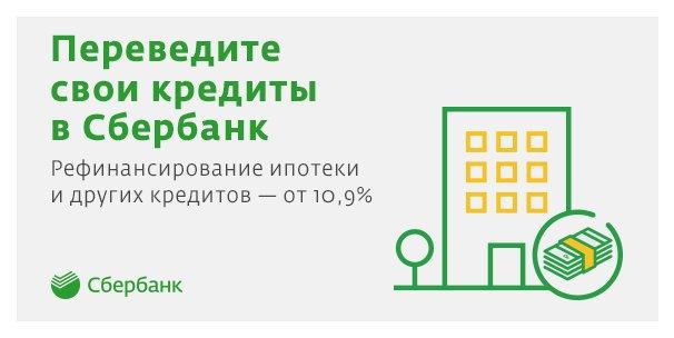 perekreditovanie-v-sberbanke