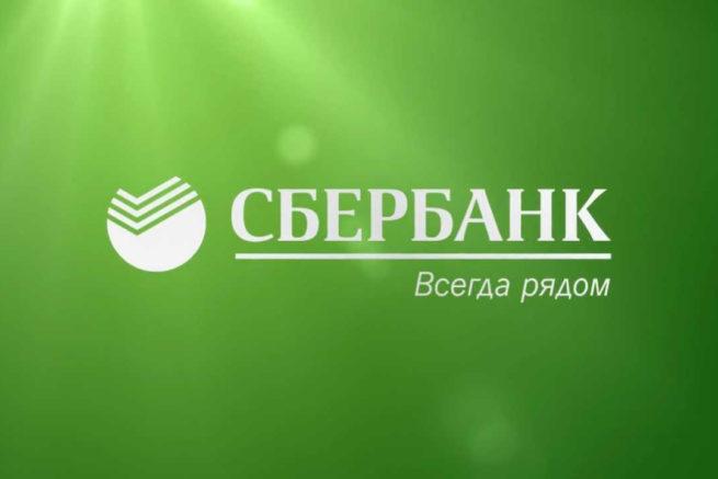 Sberbank-segodnya-novosti-i-predlozheniya