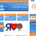Byfly от Белтелеком – информация для пользователей
