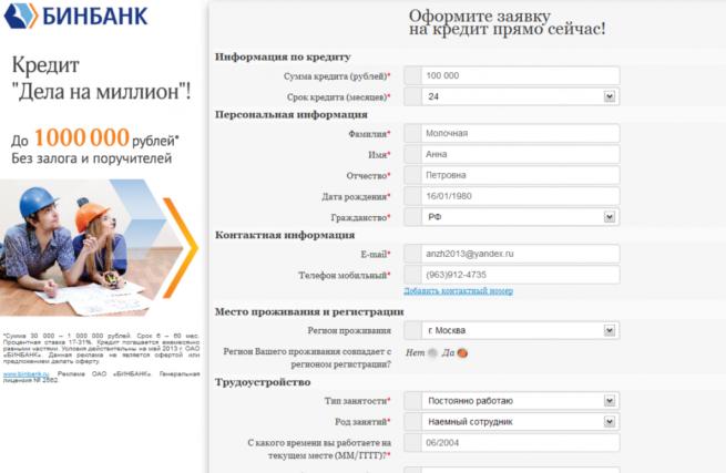 binbank-potrebitelskiy-kredit-onlayn-zayavka