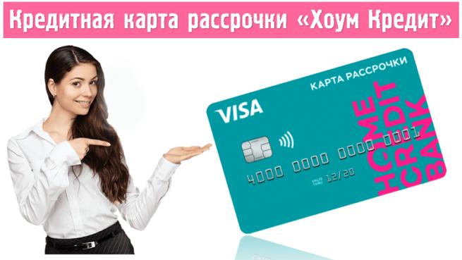 khoum-kredit-bank-oformit-kreditnuyu-kartu-onlayn
