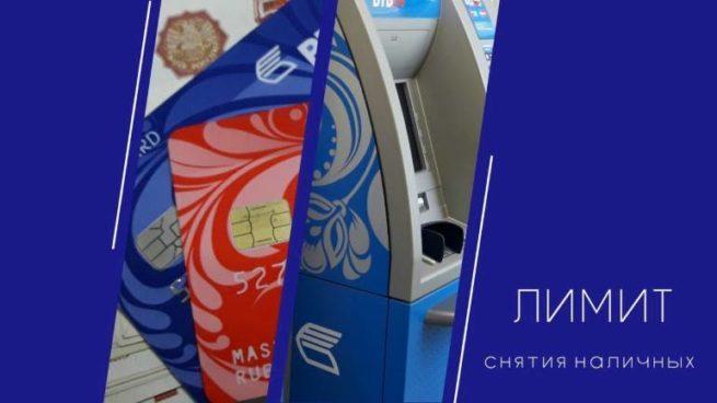 limity-snyatiya-nalichnykh-po-kartam-vtb24
