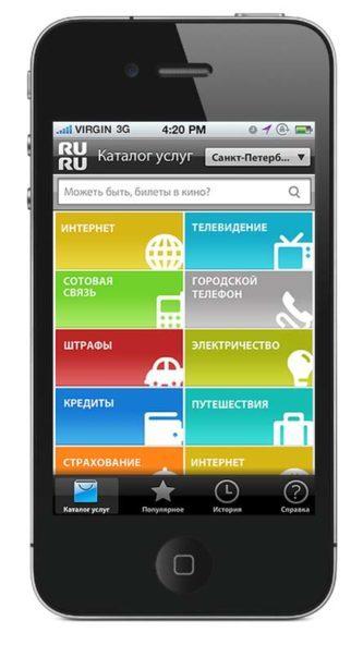 mobilnoe-prilozhenie-ruru