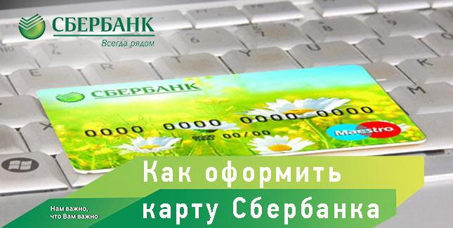oformit-kartu-sberbanka-onlayn-zayavka
