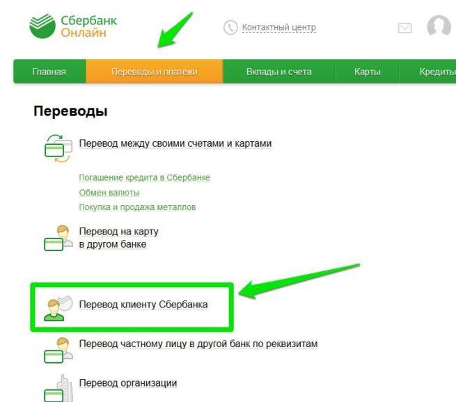 perevody-so-sberknizhki