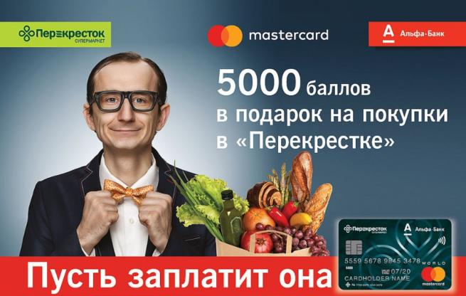 platezhnaya-karta-perekrestok-alfa-bank