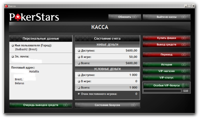 poker-stars-bonusy-za-popolnenie-scheta