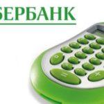 Особенности программы рефинансирования ипотеки в Сбербанке