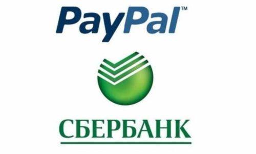 Изображение - Перевод денег с карты сбербанка на paypal видео sistema-paypal-sberbank