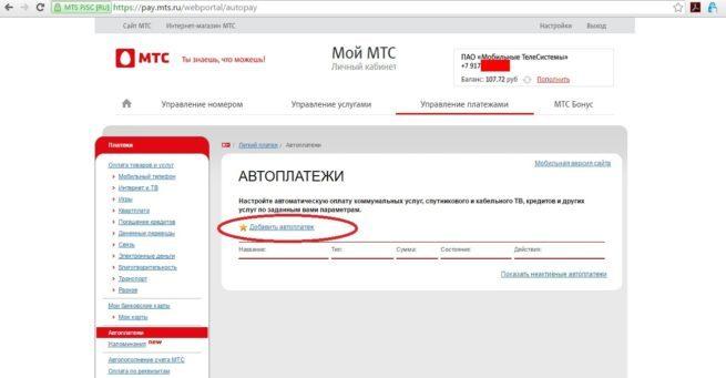 usluga-avtoplatezh-mts