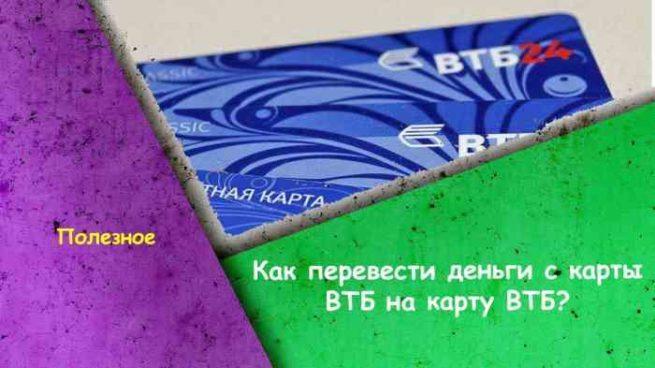 vtb-perevod-s-karty-na-kartu