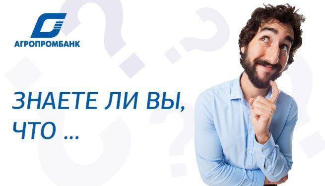 agroprombank-internet-banking-vkhod-v-sistemu