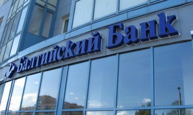 baltiyskiy-bank-pogashenie-kredita