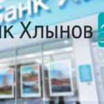 Банк Хлынов — личный кабинет