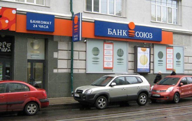 bank-soyuz-otzyvy-avtokredit
