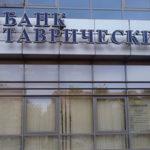 Банк Таврический – служба поддержки