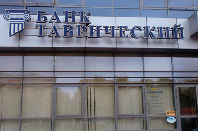 bank-tavricheskiy-telefon-goryachey-linii