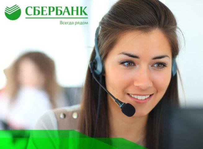 besplatnyy-nomer-sberbanka-8800-goryachaya-liniya