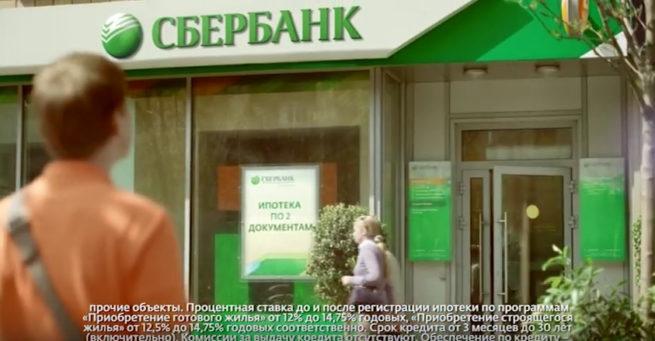 etapy-oformleniya-kvartiry-v-ipoteku-v-sberbanke