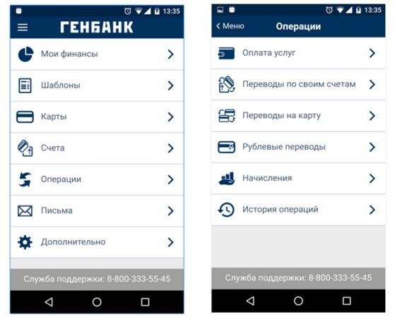 genbank-internet-bank-i-vkhod-v-lichnyy-kabinet