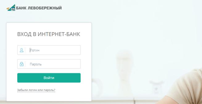 internet-bank-levoberezhnyy-lichnyy-kabinet-vkhod