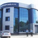 Агропромбанк – интернет банкинг
