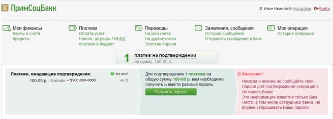 internet-banking-primsotsbank-vkhod