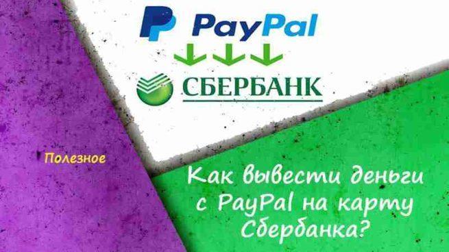 kak-perevesti-s-paypal-na-kartu-sberbanka