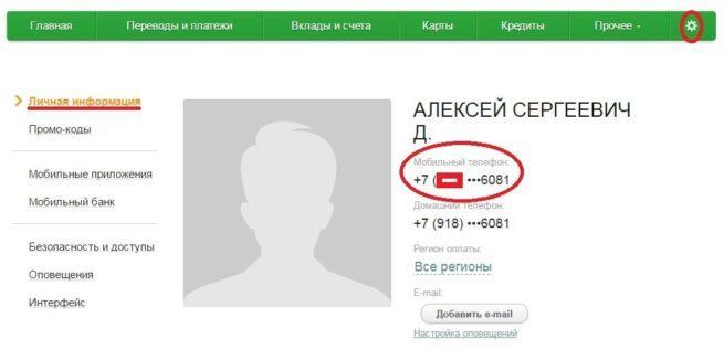kak-zamenit-nomer-telefona-v-sberbank